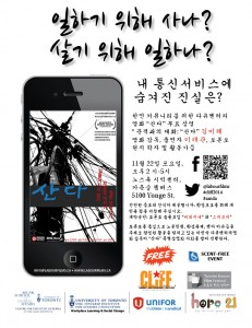 SANDA_Poster_KR_12Nov
